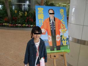 2007年4月宮崎空港にて