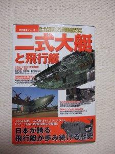 学研『二式大艇と飛行艇』