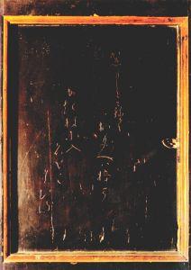 吉野・如意輪寺に残る楠木正行の辞世の扉