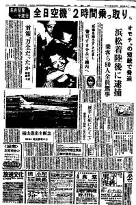 昭和45年8月20日の新聞