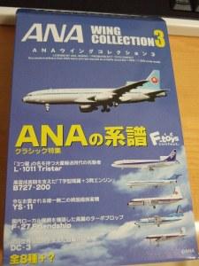 ANAウィングコレクション3