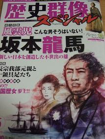 歴史群像スペシャル 坂本龍馬