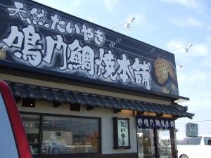 鳴門鯛焼き本舗