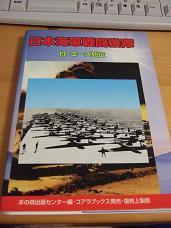 『日本海軍戦闘機隊 付・エース列伝』