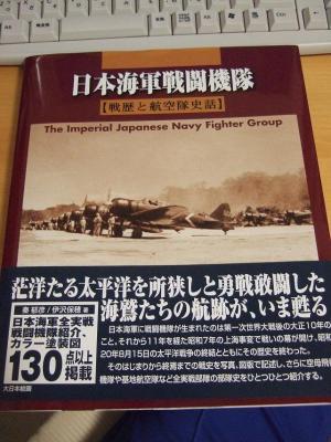 『日本海軍戦闘機隊【戦歴と航空隊史話】』