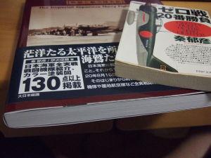 『日本海軍戦闘機隊【戦歴と航空隊史話】』厚み