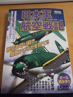 日本軍航空戦記