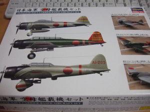 ハセガワ 日本海軍 1/350空母艦載機セット