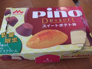 ピノ スイートポテト味