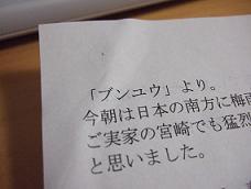 ブンユウさんからの手紙