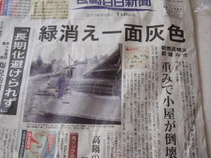 噴火の新聞記事