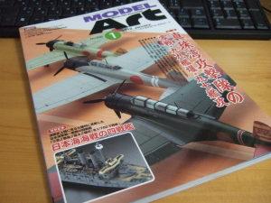 モデルアート1月号『真珠湾攻撃隊の零戦・九九艦爆・九七艦攻』