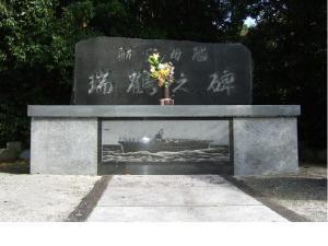 航空母艦「瑞鶴」の碑